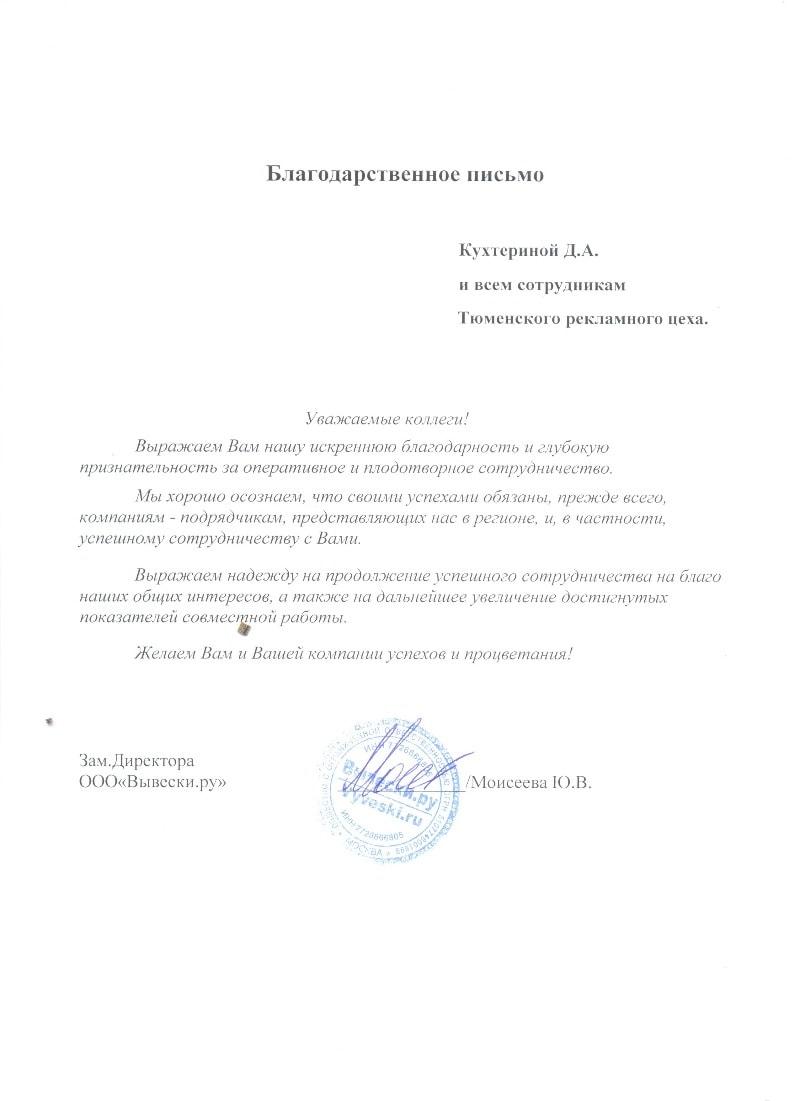 ООО «Вывески.ру»