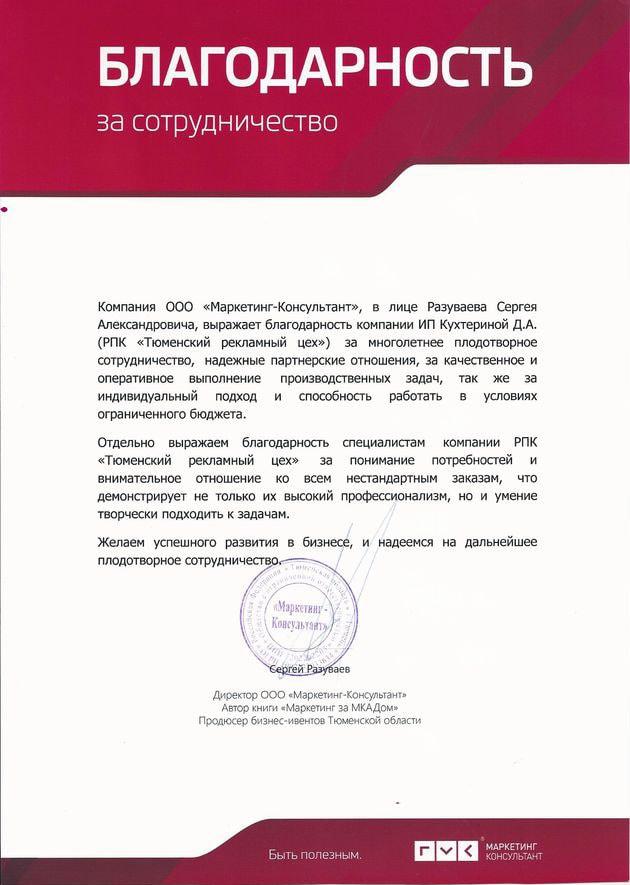ООО «Маркетинг – Консультант»
