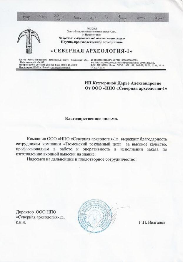 ООО «НПО «Северная археология – 1»