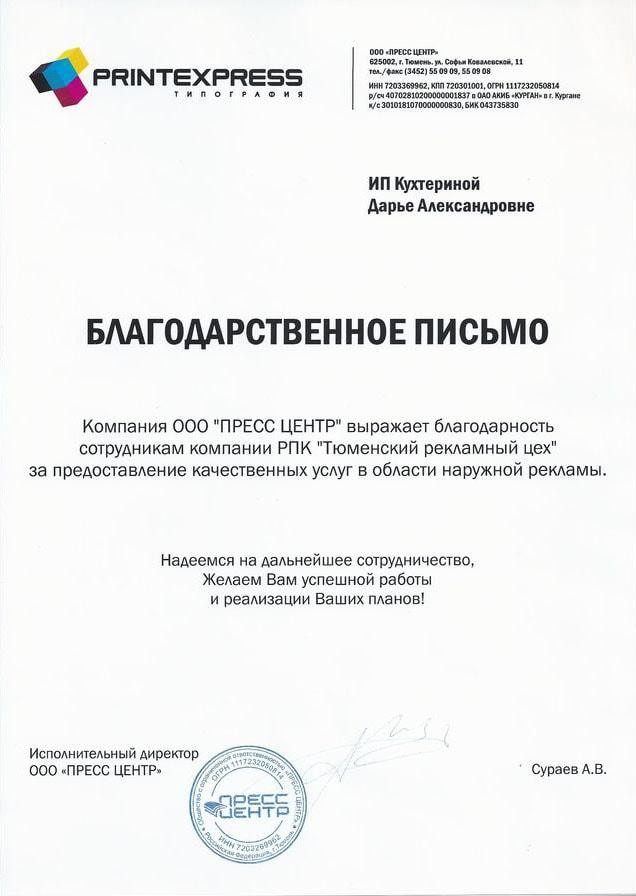 ООО «Пресс центр»
