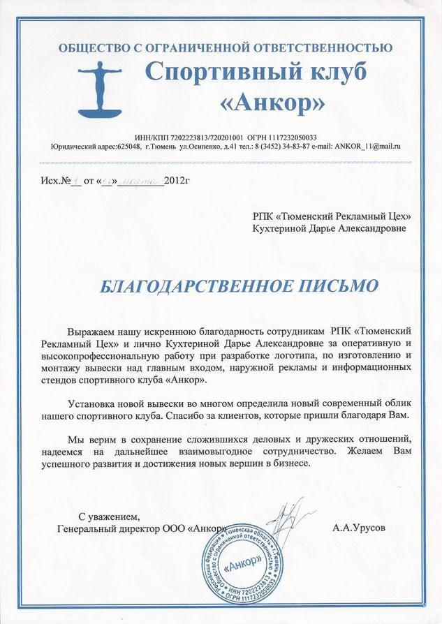 Спортивный клуб «Анкор»