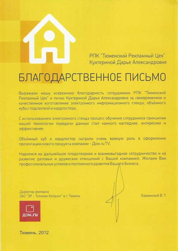 ЗАО «ЭР–Телеком Холдинг»