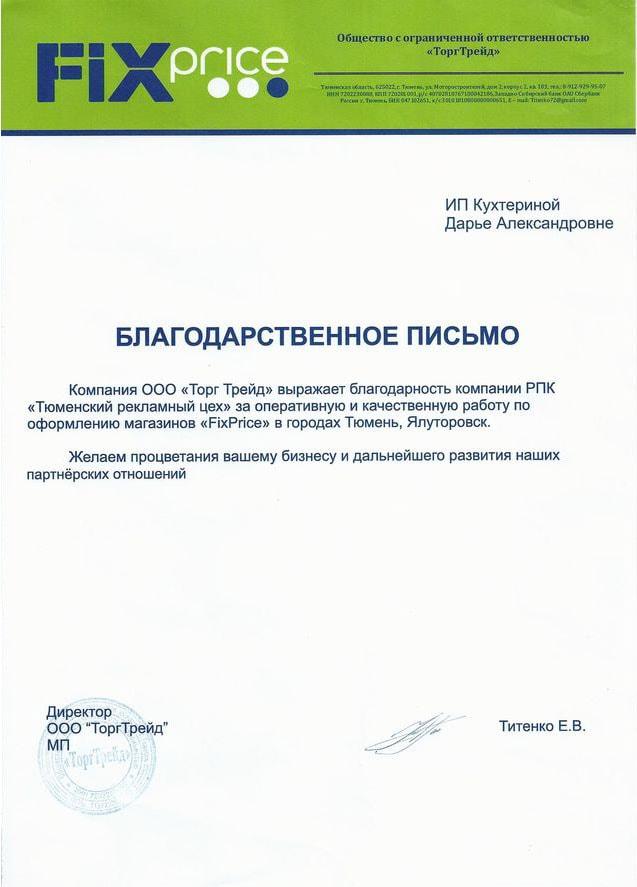 ООО «ТоргТрейд»
