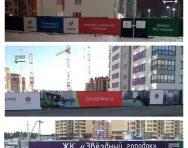 Оформление заборов на строительных площадках